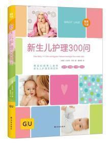新生儿护理300问:德国权威育儿指南新生儿护理实用百科*