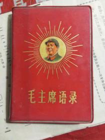 毛主席语录,1967年北京版,
