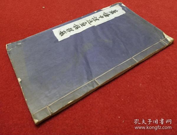 1929年北平琉璃厂崇文斋出版《萧谦中课徒画稿》(共收24幅图)26*15cm.。