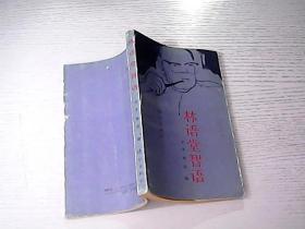 林语堂智语