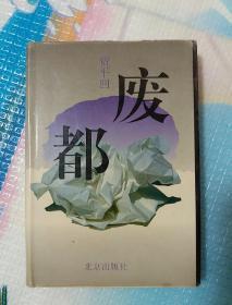 茅奖作家作品:《废都》  贾平凹签名钤印本  1993年签名 字写的认真   精装  一版一印