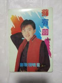 苏有朋 明信片9张(有护封)