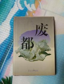茅奖作家作品:《废都》贾平凹签名题词钤印本  1993年签名  精装  一版一印