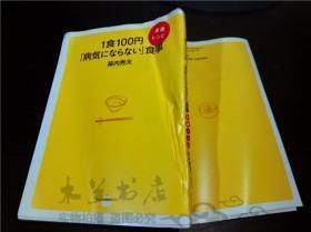 原版日文日本书 1食100円 ( 病気にならない)食事 実践レシピ 幕内秀夫 讲谈社 2011年 大32开软精装