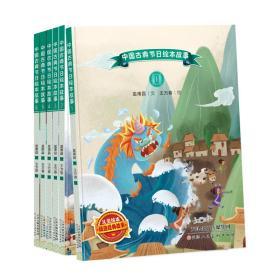 中国古典节日绘本故事