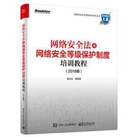 網絡安全法與網絡安全等級保護制度培訓教程(2018版)