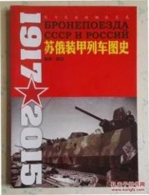 【正版】苏俄装甲列车图史 1917-2015