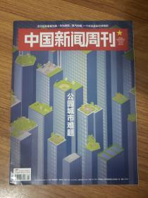 中国新闻周刊(2019年第22期)公园城市难题