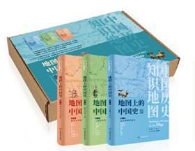 地图上的中国史 套装共3册 简装版 中国地图出版社 正版书籍(全新塑封)