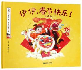 伊伊,春节快乐!:珍藏版