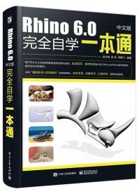 Rhino6.0中文版完全自学一本通
