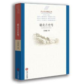 庐山文化研究丛书:赣北古史考
