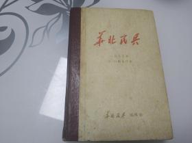华北民兵(1983年13-24期合订本)