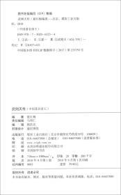 中国著名帝王:武则天传