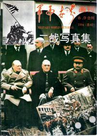 军事世界画刊1994年8-9合刊.总第41期.二战写真集