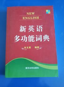 新英语多功能词典【无写划】