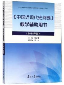 《中国近现代史纲要》教学辅助用书(2018年版)