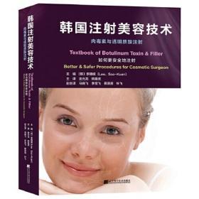 (限价) 韩国注射美容技术:肉毒素与透明质酸注射  版B 【限价318  85折】