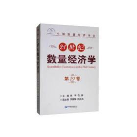 21世纪数量经济学 李平 石磊 李富强 向其凤 经济管理出版社 9787509664681