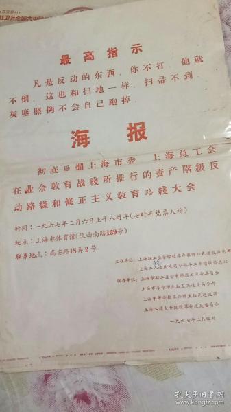 1967年2月4日上海六个造反组织召开批斗大会的海报