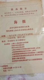 1967年3月7日上海9个造反组织召开演出大会的海报