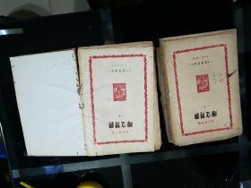 民国二十四年,郑振铎主编《世界文库》3,精装、简装各一册,品相弱,书脊脱开,详见图。