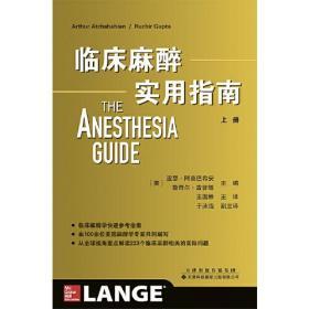 9787543338814-dy-临床麻醉实用指南.全两册