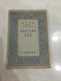 萬有文庫:道德形上學探本