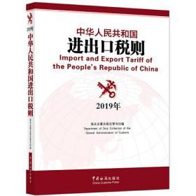 中华人民共和国进出口税则(2019)