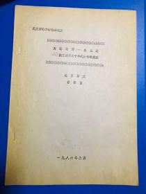 唐祈旧藏,著名学者蔡清富早期油印 臧克家与三十年代的诗歌流派 论文一份,有几处唐祈的红笔批改