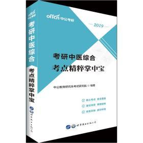 2019考研中医综合:考点精粹掌中宝 中公教育