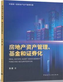 房地产资产管理、基金和证券化 9787112240609 张健 中国建筑工业出版社 蓝图建筑书店