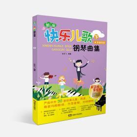 快乐儿歌钢琴曲集(下)(新版·彩版印刷)