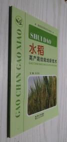 水稻高产高效栽培新技术 张似松   正版新书