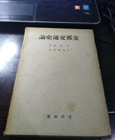 民国珍本《支那交通史论》1939年初版 带原函套