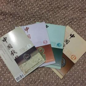 中国钱币1996年1-4期合售