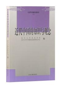 近代中国的知识与观念