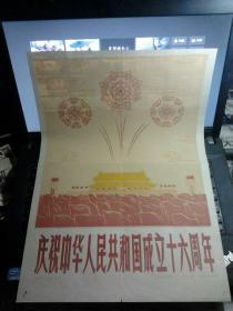 热烈祝贺中华人民共和国成立十六周年(新华社新闻展览照片)