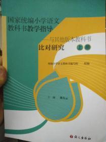 国家统编小学语文教科书教学指导——与其他版本教科书比对研究