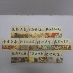 中国历史演义故事画《宋史》连环画 共十册合售