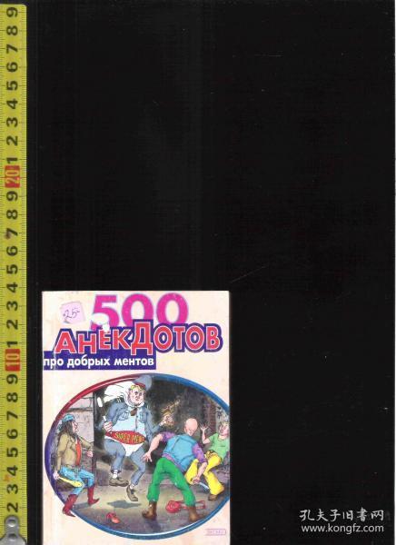 【优惠特价】原版俄语书 500 Анекдотов【店里有许多斯拉夫语族的原版书欢迎选购】