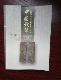 中国钱币  天命通宝钱币版别研究