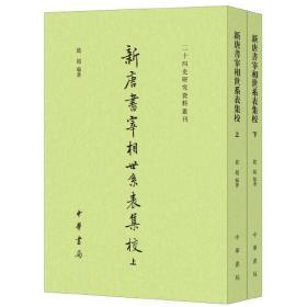 新唐书宰相世系表集校(二十四史研究资料丛刊·全2册)