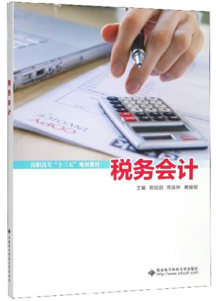 """税务会计/高职高专""""十三五""""规划教材"""