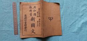 共和国教科书新国文第六册(国民学校春季始业)