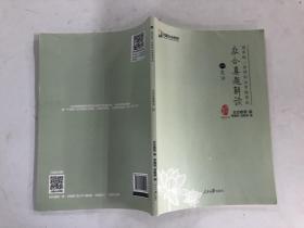 众合真题解读(2018 套装1-8册)/国家统一法律职业资格考试
