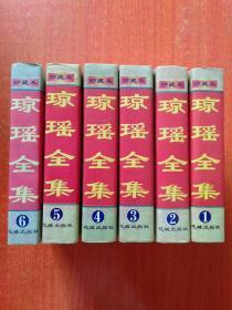 瓊瑤全集(珍藏本) 1—6冊全【收錄61部瓊瑤小說】