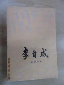李自成 第三卷 上冊