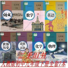 初三3九年级下册部编人教版语数物化政治历史书课本全套7本