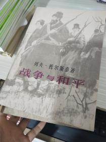 战争与和平(1-4册)4本合售